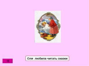 Оля любила читать сказки