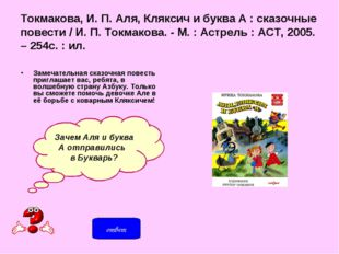 Токмакова, И. П.Аля, Кляксич и буква А : сказочные повести / И. П. Токмакова
