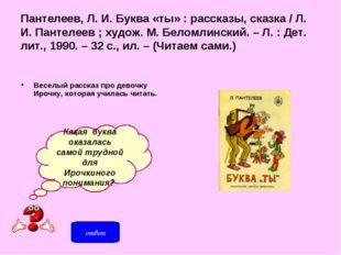 Пантелеев, Л. И. Буква «ты» : рассказы, сказка / Л. И. Пантелеев ; худож. М.