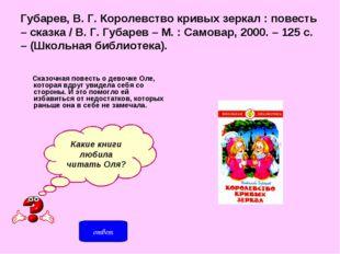 Губарев, В. Г.Королевство кривых зеркал : повесть – сказка / В. Г. Губарев –