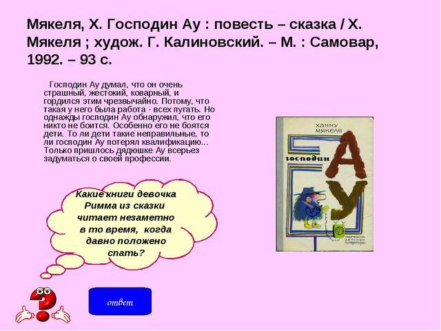 Мякеля, Х. Господин Ау : повесть – сказка / Х. Мякеля ; худож. Г. Калиновский...