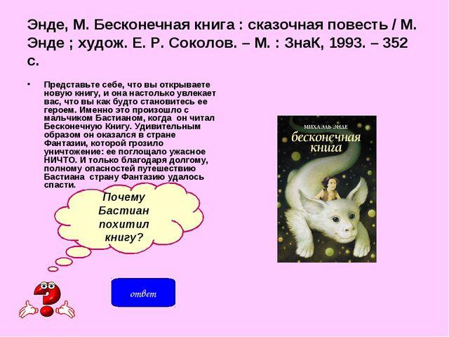 Энде, М. Бесконечная книга : сказочная повесть / М. Энде ; худож. Е. Р. Сокол...