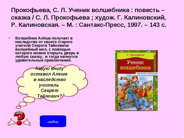 Прокофьева, С. Л. Ученик волшебника : повесть – сказка / С. Л. Прокофьева ; х...