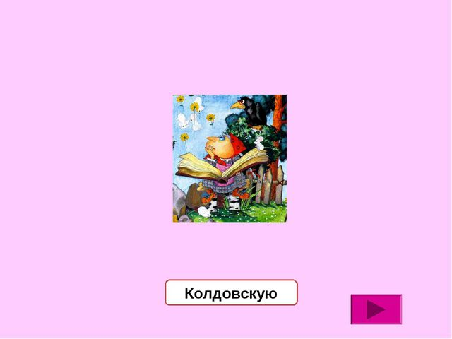 Колдовскую