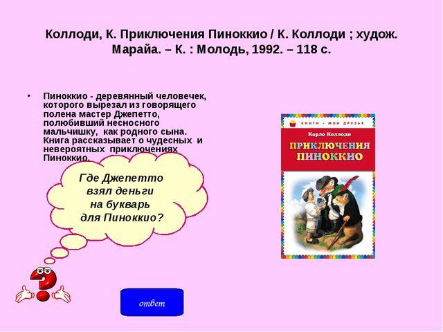 Коллоди, К. Приключения Пиноккио / К. Коллоди ; худож. Марайа. – К. : Молодь,...