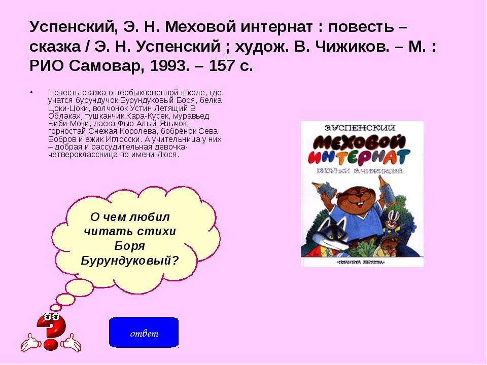 Успенский, Э. Н. Меховой интернат : повесть – сказка / Э. Н. Успенский ; худо...