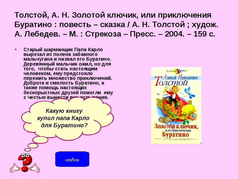 Толстой, А. Н. Золотой ключик, или приключения Буратино : повесть – сказка /...