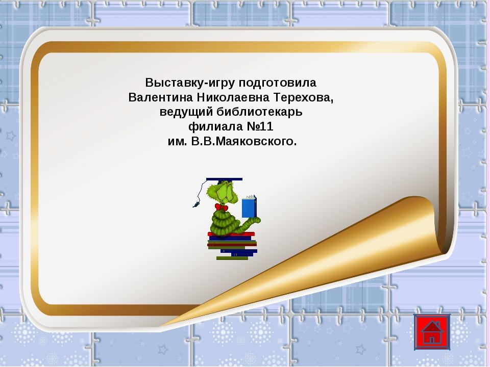 Выставку-игру подготовила Валентина Николаевна Терехова, ведущий библиотекарь...