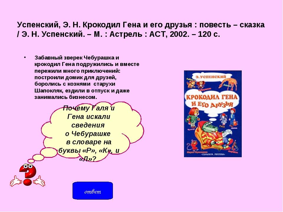 Успенский, Э. Н.Крокодил Гена и его друзья : повесть – сказка / Э. Н. Успен...