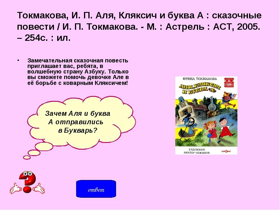 Токмакова, И. П.Аля, Кляксич и буква А : сказочные повести / И. П. Токмакова...
