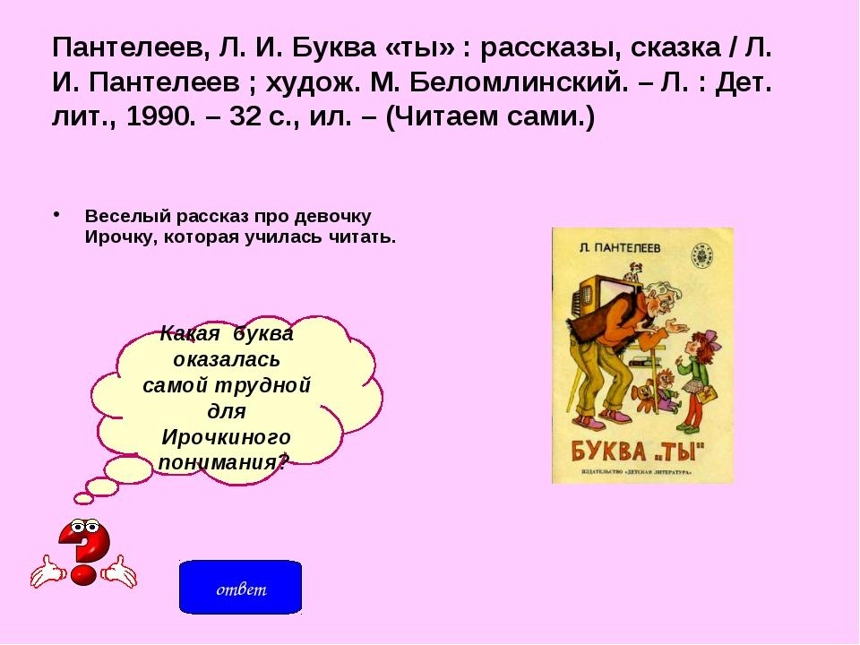 Пантелеев, Л. И. Буква «ты» : рассказы, сказка / Л. И. Пантелеев ; худож. М....