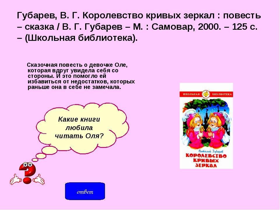 Губарев, В. Г.Королевство кривых зеркал : повесть – сказка / В. Г. Губарев –...