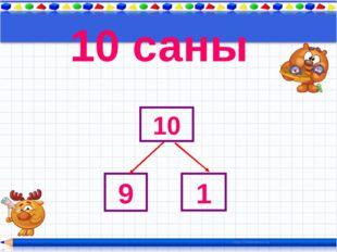 10 саны 10 9 1