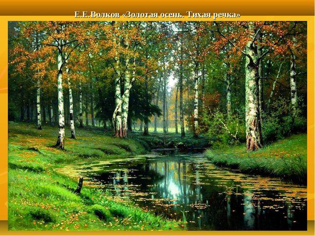 Е.Е.Волков «Золотая осень. Тихая речка»