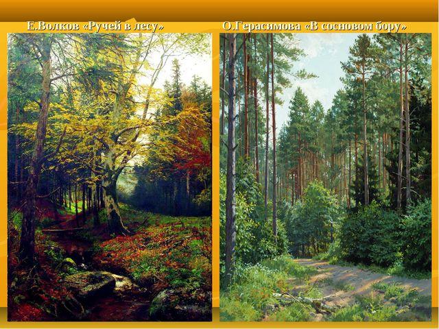 Е.Волков «Ручей в лесу» О.Герасимова «В сосновом бору»