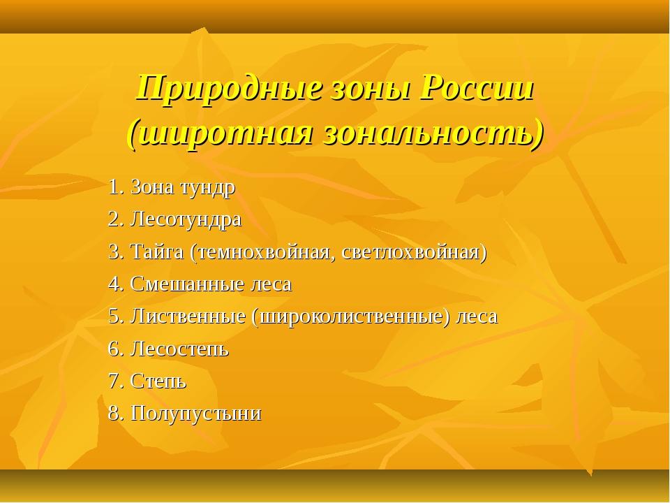 Природные зоны России (широтная зональность) 1. Зона тундр 2. Лесотундра 3. Т...
