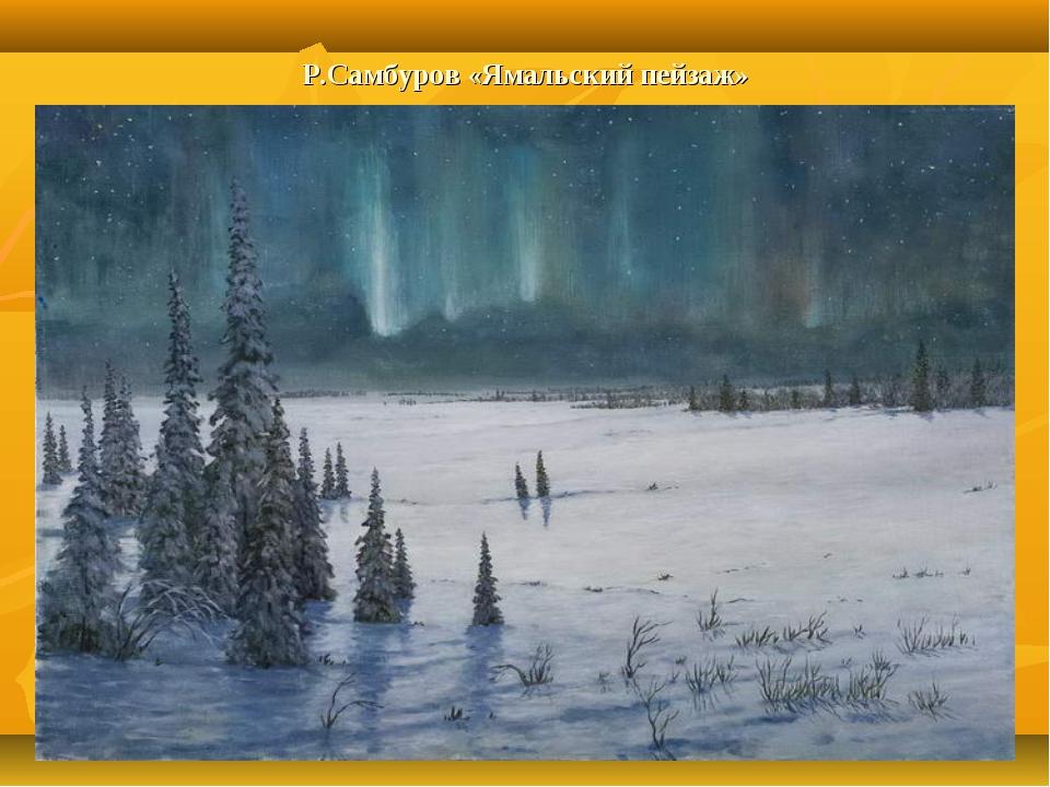 Р.Самбуров «Ямальский пейзаж»