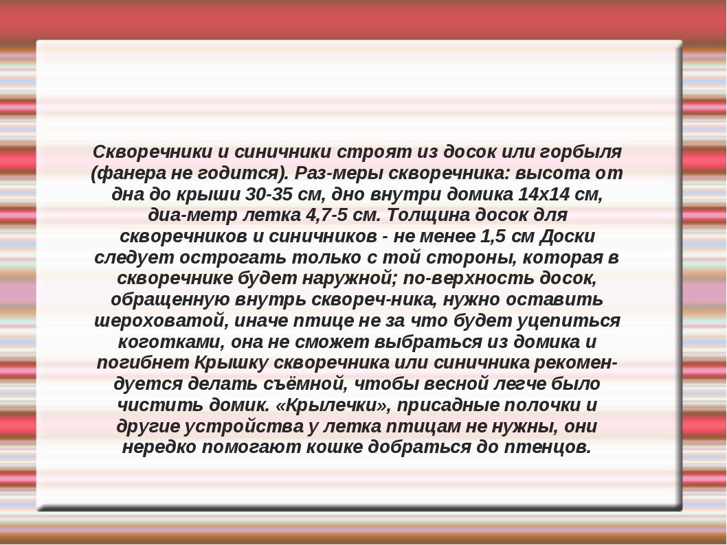 Скворечники и синичники строят из досок или горбыля (фанера не годится). Раз...