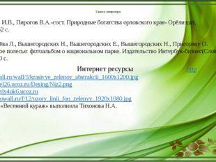 Список литературы 1.Дулин И.В., Пирогов В.А.-сост. Природные богатства орловс
