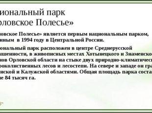 Национальный парк «Орловское Полесье» «Орловское Полесье» является первым нац