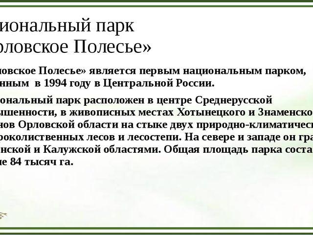 Национальный парк «Орловское Полесье» «Орловское Полесье» является первым нац...