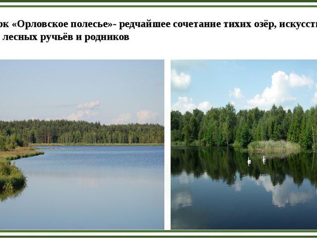 Парк «Орловское полесье»- редчайшее сочетание тихих озёр, искусственных пруд...