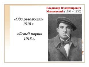 Владимир Владимирович Маяковский (1893 – 1930) «Ода революции» 1918 г. «Левый