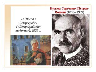 Кузьма Сергеевич Петров-Водкин (1878– 1939) «1918 год в Петрограде» («Петрогр
