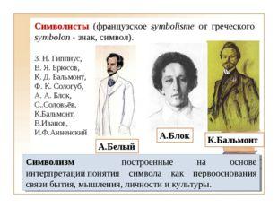 Символисты (французское symbolisme от греческого symbolon - знак, символ). З.