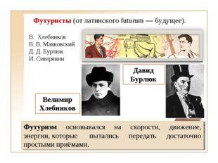 Футуристы (от латинского futurum — будущее). В. Хлебников В. В. Маяковски