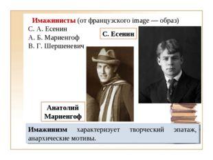 Имажинисты (от французского image — образ) С. А. Есенин А. Б. Мариенгоф В.