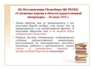 Из Постановления Политбюро ЦК РКП(б) «О политике партии в области художествен