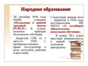 Народное образование 30 сентября 1918 года ВЦИК утвердил «Положение о единой