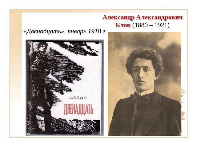 Александр Александрович Блок (1880 – 1921) «Двенадцать», январь 1918 г.