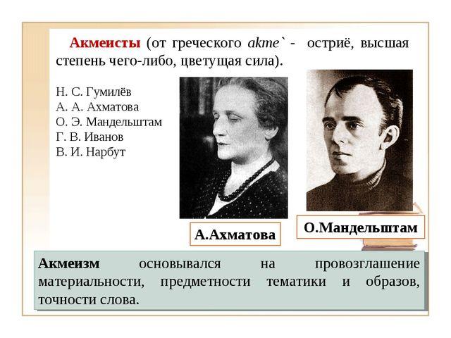 Акмеисты (от греческого akme` - остриё, высшая степень чего-либо, цветущая...