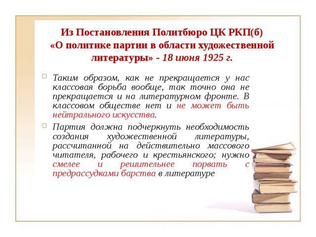 Из Постановления Политбюро ЦК РКП(б) «О политике партии в области художествен...