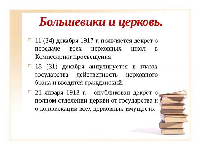 Большевики и церковь. 11 (24) декабря 1917 г. появляется декрет о передаче вс...
