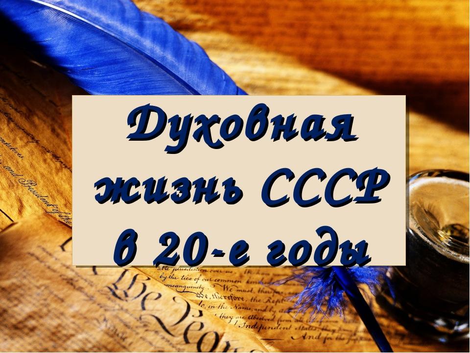 Духовная жизнь СССР в 20-е годы