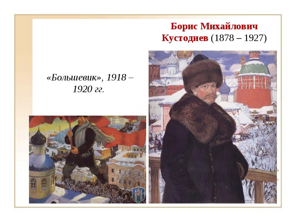 Борис Михайлович Кустодиев (1878 – 1927) «Большевик», 1918 – 1920 гг.