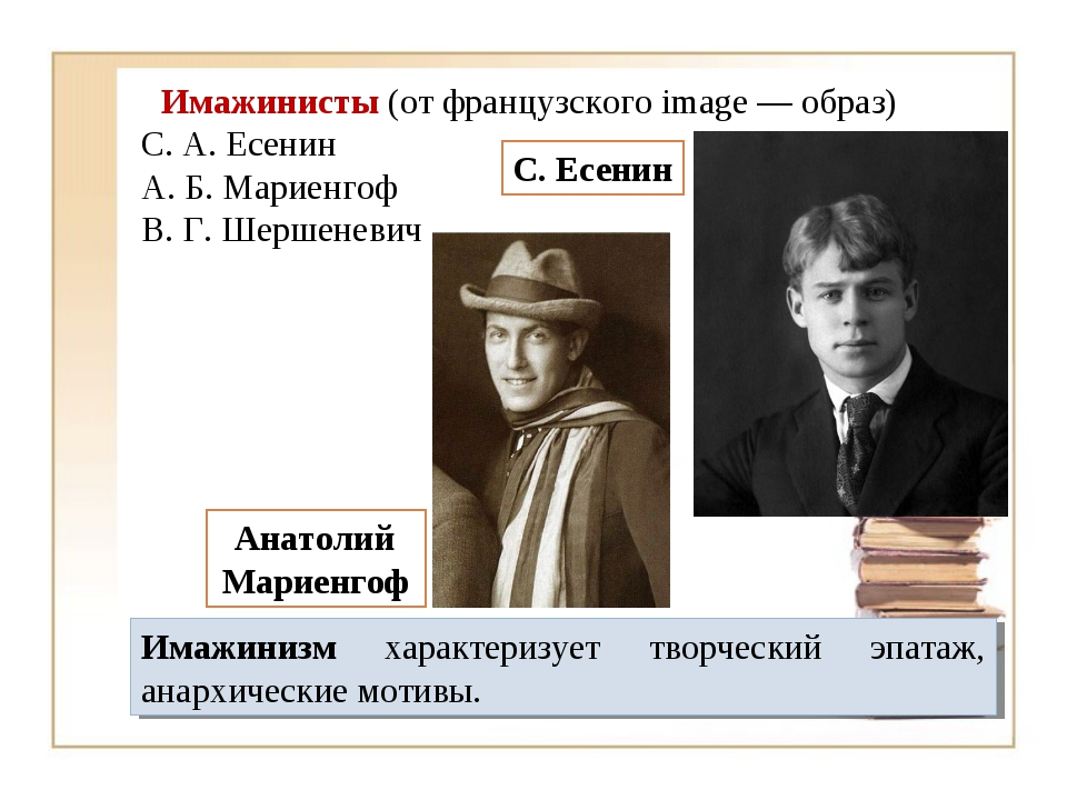 Имажинисты (от французского image — образ) С. А. Есенин А. Б. Мариенгоф В....