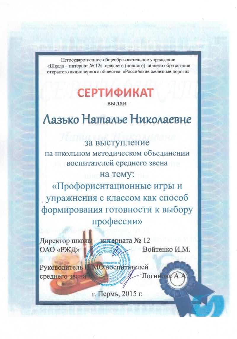 E:\АТТЕСТАЦИЯ\грамоты, сертификаты\2015,сертификат, выступление на школьном МО.JPG