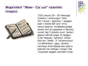 """Жергілікті """"Жем - Сағыз"""" газетінің тілшісі: """"2001 жылы 29 – 30 тамызда Алматы"""