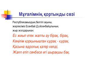 Мұғалімнің қортынды сөзі Республикамыздың белгілі ақыны, жерлесіміз Есенбай Д