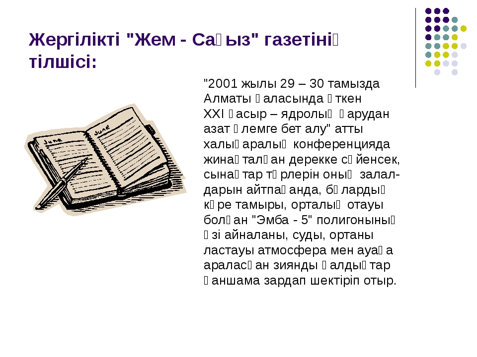 """Жергілікті """"Жем - Сағыз"""" газетінің тілшісі: """"2001 жылы 29 – 30 тамызда Алматы..."""