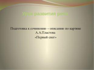 Урок развития речи Подготовка к сочинению – описанию по картине А.А.Пластова