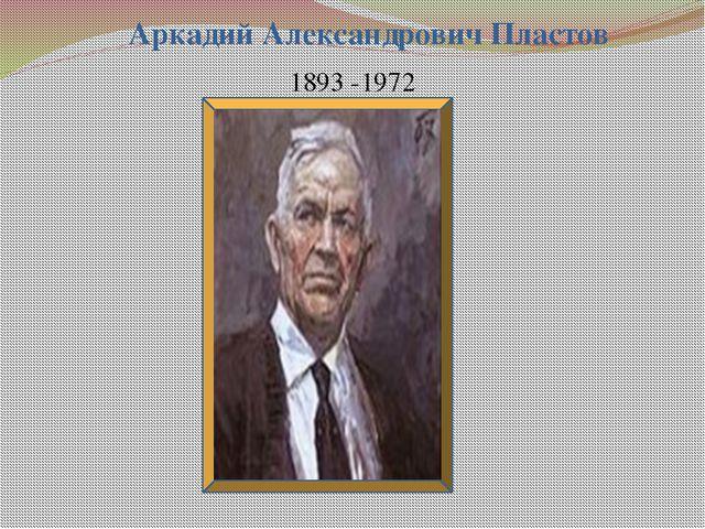 Аркадий Александрович Пластов 1893 -1972