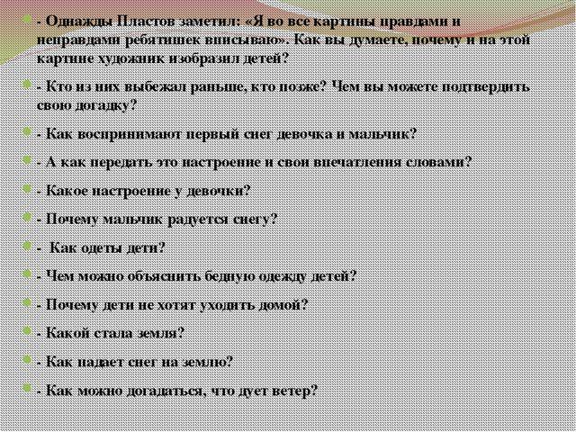 - Однажды Пластов заметил: «Я во все картины правдами и неправдами ребятишек...