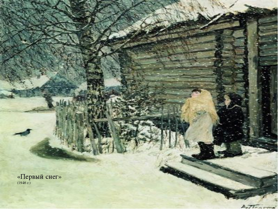 «Первый снег» (1946 г.)