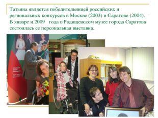 Татьяна является победительницей российских и региональных конкурсов в Москве