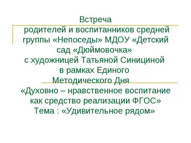 Встреча родителей и воспитанников средней группы «Непоседы» МДОУ «Детский са...
